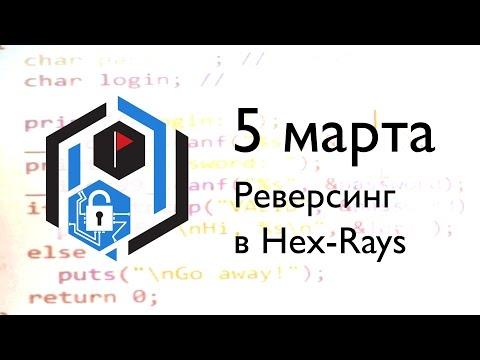SPbCTF: 5 марта  Реверсинг в Hex-Rays - YouTube