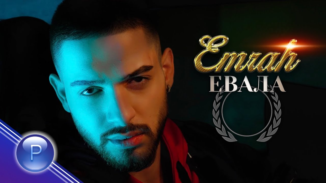 Емрах - Евала (CDRip)