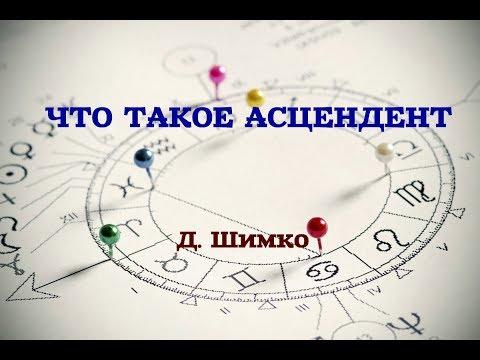 АСЦЕНДЕНТ В ГОРОСКОПЕ. Дмитрий Шимко