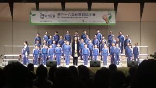 培正小學歌詠B隊獲第36屆校際歌唱比賽優良獎
