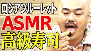 ※閲覧注意※【ASMR】高級お寿司ロシアンルーレット【1貫激辛】