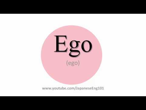 How to Pronounce Ego