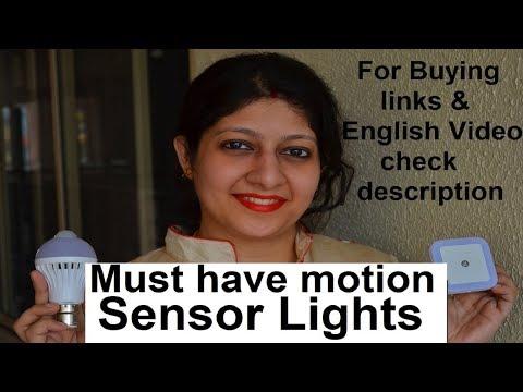 सस्ते और यूज़फुल सेंसर लाइट्स Smart Home Gadgets: PIR Motion Sensor, LDR Night LED light के फायदे