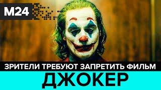 """Смотреть видео """"Прямо и сейчас"""": Зрители требуют запретить фильм """"Джокер"""" - Москва 24 онлайн"""