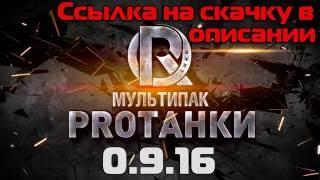 Скачать моды от ПроТанки 0.9.16 для World of Tanks - официальный сайт