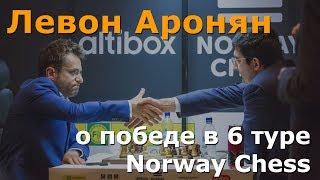 Левон Аронян рассказывает о победе в 6 туре Norway Chess