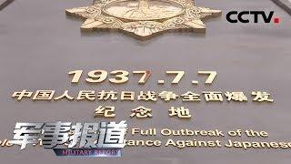 《军事报道》 20190707| CCTV军事