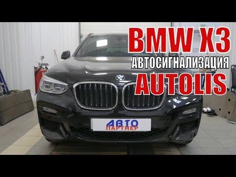 BMW X3 Обзор Автосигнализации Автолис в автомобиле.