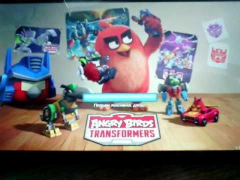 Скачать взломанную Angry Birds Transformers (кристаллы и монеты)