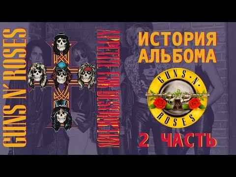 Guns N' Roses – Appetite for Destruction || История великого альбома 2 Часть