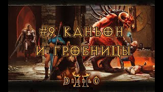 "Diablo II: Lord of Destruction - Эпизод 9 ""Каньон магов и гробницы"" (лайтинг-сорка) [Кошмар]"