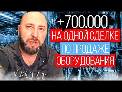 700 тысяч рублей на одной сделке по продаже оборудования! Кейс ученика Школы оптового бизнеса!