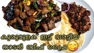 Nadan Beef Fry Kerala style/Beef Pepper deep Fry/Beef Kondaattam/2019