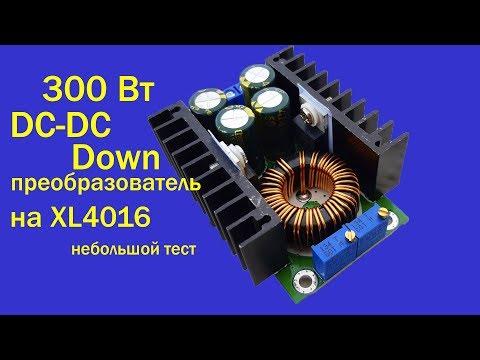 Мощный DC-DC преобразователь 300W на микросхеме XL4016