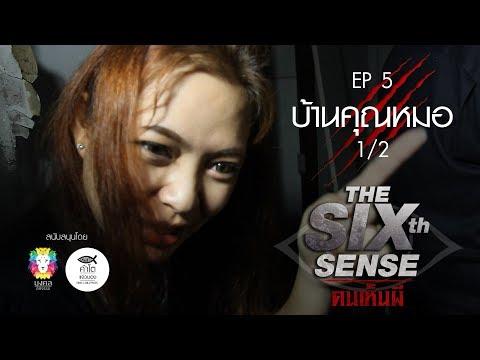 The Sixth Sense คนเห็นผี เทป 5 : บ้าน คุณหมอ (Part 1)