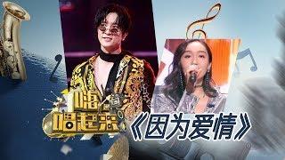 《嗨!唱起来》第11期精彩:薛之谦《因为爱情》【东方卫视官方高清】