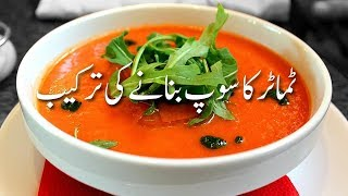 Tomato 🍅 Soup 🍲 Pakistani Recipe In Urdu ٹماٹر سوپ How To Make Tomato Soup Tomato Soup Fall Recipes