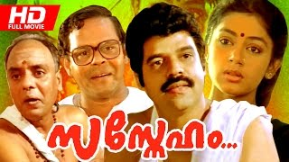 Malayalam Superhit Movie | Sasneham [ HD ] | Comedy Movie | Ft. Balachandra Menon, Shobana, Innocent