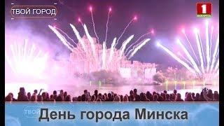 минск отпраздновал День города. ТВОЙ ГОРОД