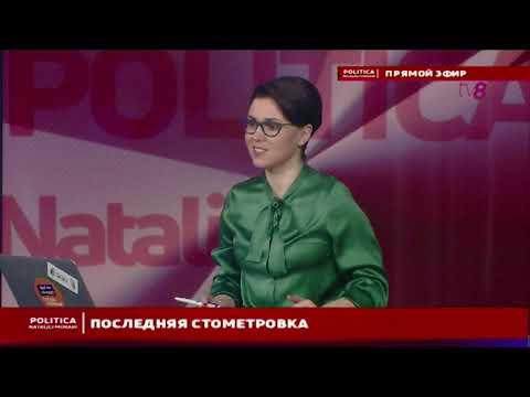 POLITICA NATALIEI MORARI / 18.02.19 / Как это было и что будет дальше