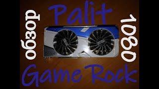 распаковка и обзор  gtx 1080 Palit GameRock  тест в бенчмарке