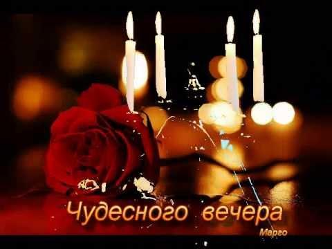 Добрый вечер,друзья!!!