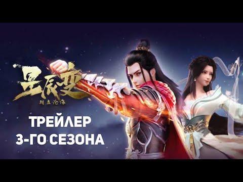 Дорогой звёзд трейлер 3-го сезона
