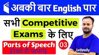 7:00 PM - English for All Competitive Exams by Sanjeev Sir   Parts of Speech