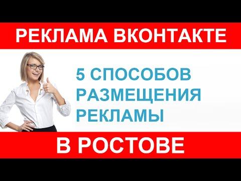 ростовская объявлений знакомства