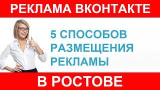 Реклама в Ростове на Дону, работа и объявления вконтакте(, 2015-03-11T20:10:57.000Z)