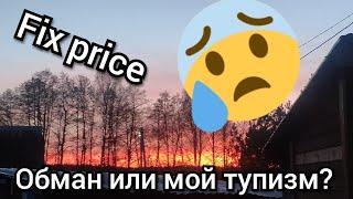 Fix price обманывает😢ПОКУПКИ