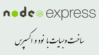 Node & Express ساخت وبسایت با