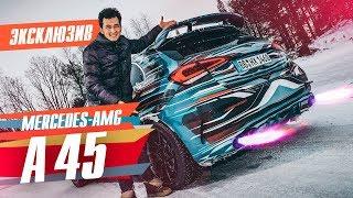 НОВЫЙ Мерседес A45 AMG 2019