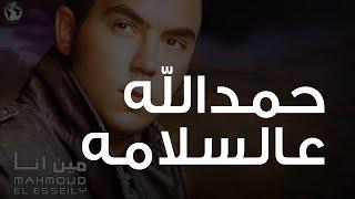 محمود العسيلى - حمدالله عالسلامه   Mahmoud El Esseily - Hamdalah 3al Salama