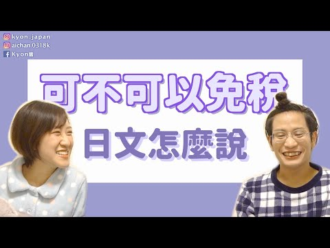 【日文教學】「可以免稅嗎」日文怎麼說?結帳時店員到底都問什麼?日本買衣服實用必備日文會話 #結帳篇 ...