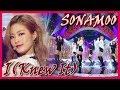 [HOT] SONAMOO - I (Knew It) , 소나무 - I (Knew It)