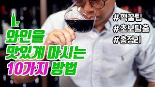 와인 맛있게 먹는 10가지 방법 - 초간단, 초간편 빠…