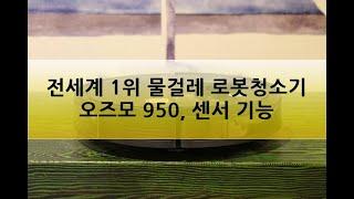 전세계 1위 물걸레 로봇청소기 오즈모 950, 추락방지…