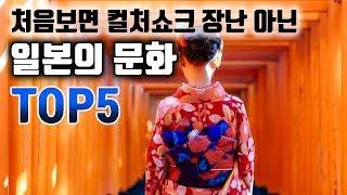 처음보면 컬처쇼크 장난아닌 일본의 문화 TOP5