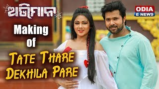 Tate Thare Dekhila Pare Romantic Song Making Abhiman Sabyasachi & Archita