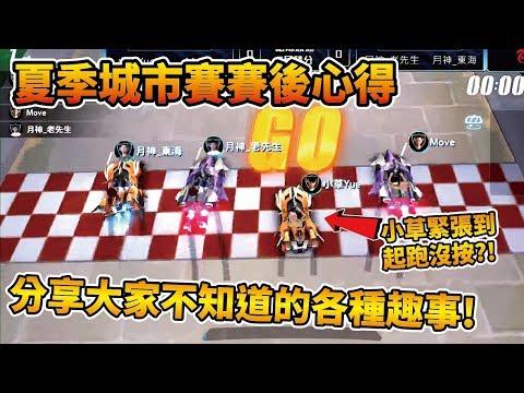 【小草Yue】聊聊天 - 夏季城市賽賽後心得!123隊伍的組成?場上大家不知道的各種趣事!【極速領域】