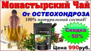 Монастырский чай от остеохондроза (Белорусский сбор) КУПИТЬ, ЗАКАЗАТЬ, ЦЕНА, ОТЗЫВЫ.