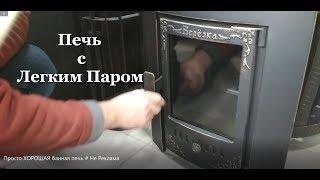 Просто ХОРОШАЯ банная печь # Не Реклама