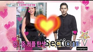 Video [Section TV] 섹션 TV - Chu-jayeon♡Wu-hyogwang,ardently love! 20150920 download MP3, 3GP, MP4, WEBM, AVI, FLV Juli 2018