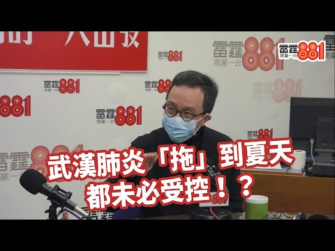 梁卓偉話政府防疫係靠「拖」/武肺病毒比沙士狡猾,等到夏天都未必受控!