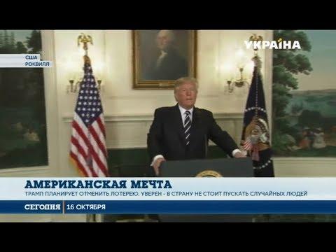 Сегодня: Дональд Трамп хочет отменить