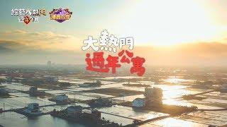 【大熱門大突破!】【綜藝大熱門過年公寓!!】綜藝大熱門3小時過年特別節目
