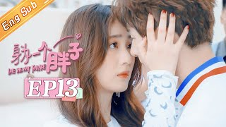 """【ENG SUB】《身为一个胖子》第13集 阮东升拆穿圆圆的""""谎言"""" Love The Way You Are EP13【芒果TV青春剧场】"""