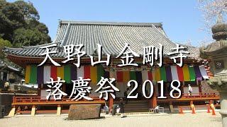 天野山金剛寺  落慶祭 2018