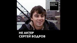 Не актер Сергей Бодров